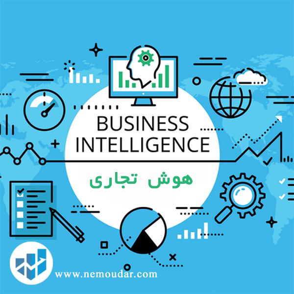 هوش تجاری - هوش کسب و کار چیست