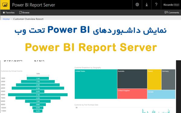 نمایش داشبوردهای power bi تحت وب - power bi report server