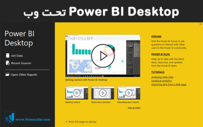 power bi desktop تحت وب