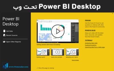 power bi desktop تحت وب