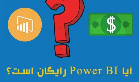 آیا Power BI رایگان هست؟