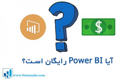 آیا Power BI رایگان است؟