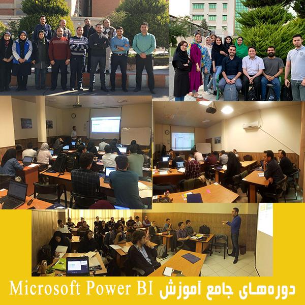 دوره های آموزشی هوش تجاری با Power bi