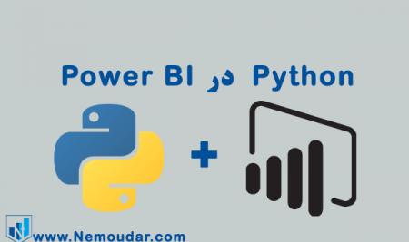 نحوه راه اندازی Python در Power BI