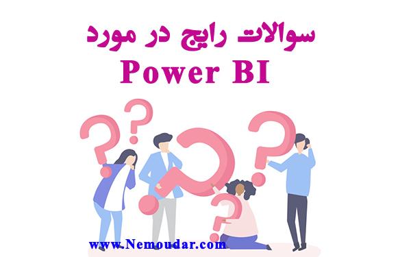 سوالات رایج در مورد Power BI