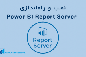 Power-bi-report-server
