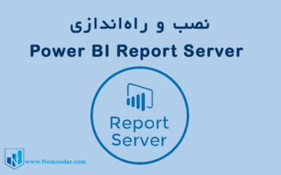 نحوه نصب و راه اندازی Power BI Report Server