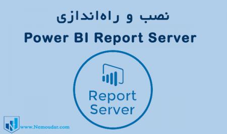 چطور داشبوردهای Power BI  را تحت وب نمایش دهیم؟
