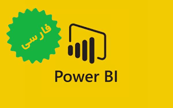 Power bi فارسی