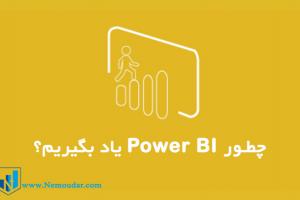 how-to-learn-power-bi