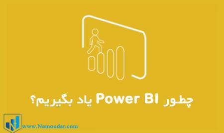 چطور Power BI یاد بگیرم؟