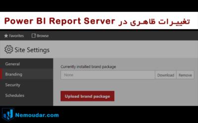 branding - power bi report server