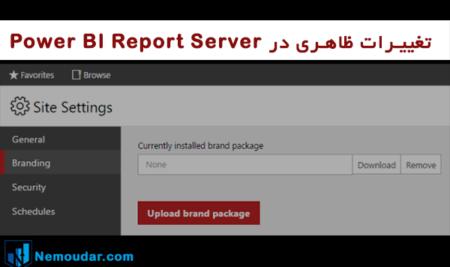 تغییرات ظاهری در Power BI Report Server