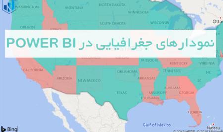 نمایش اطلاعات جغرافیایی در power bi