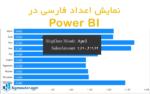 اعداد فارسی در power bi
