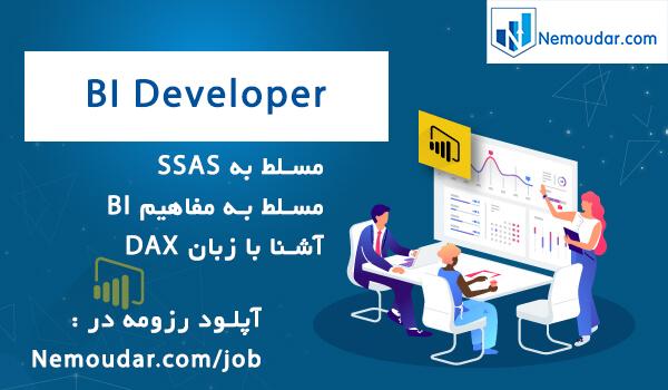 استخدام توسعه دهنده هوش کسب و کار