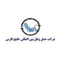 حمل و نقل خلیج فارس