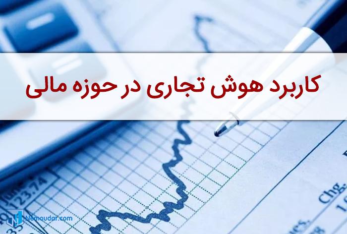 کاربرد هوش تجاری در حوزه مالی