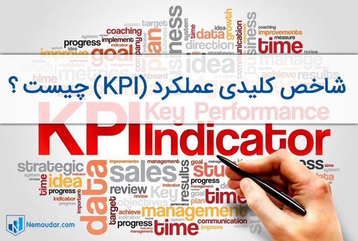 شاخص کلیدی عملکرد یا همان KPI چیست
