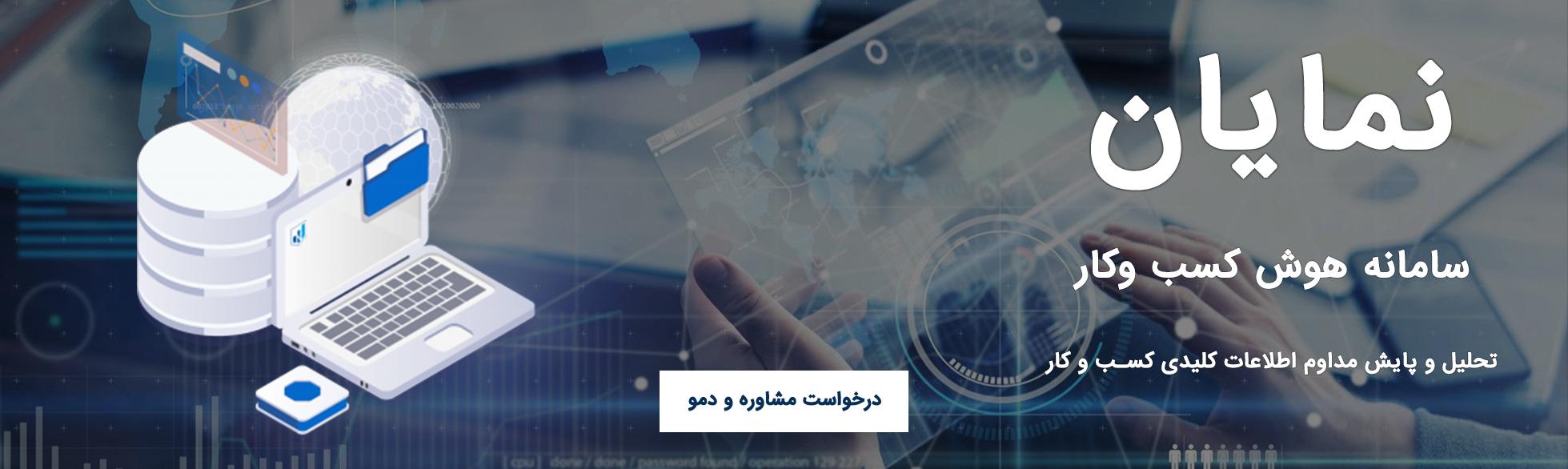 پروژه هوش تجاری