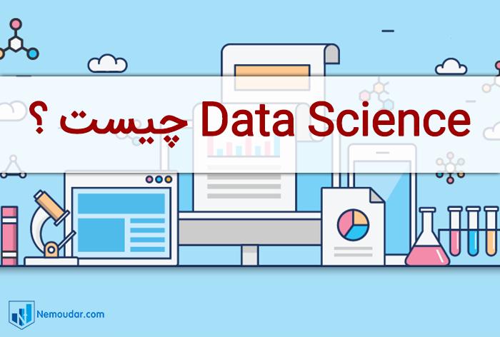 علم داده چیست؟