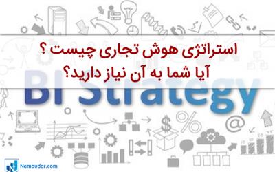 استراتژی هوش تجاری