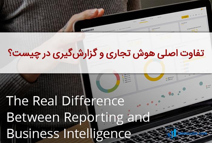 تفاوت اصلی هوش تجاری و گزارشگیری در چیست؟