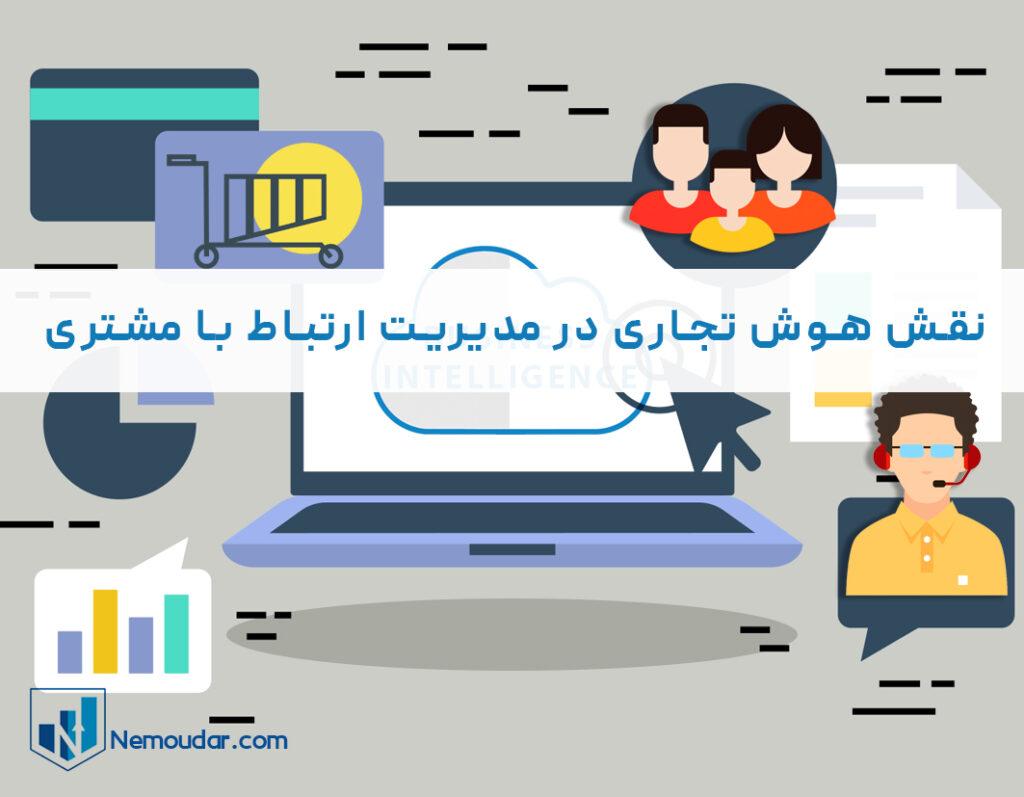 هوش تجاری و مدیریت ارتباط با مشتری CRM