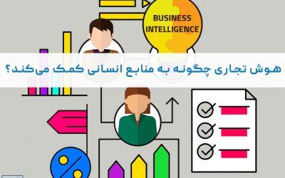 هوش تجاری چگونه به منابع انسانی کمک می کند؟