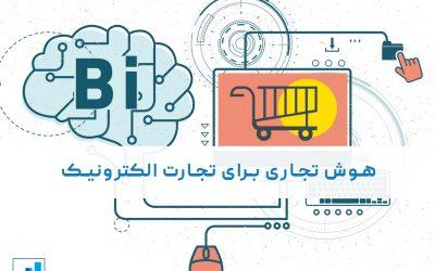 هوش تجاری برای تجارت الکترونیک