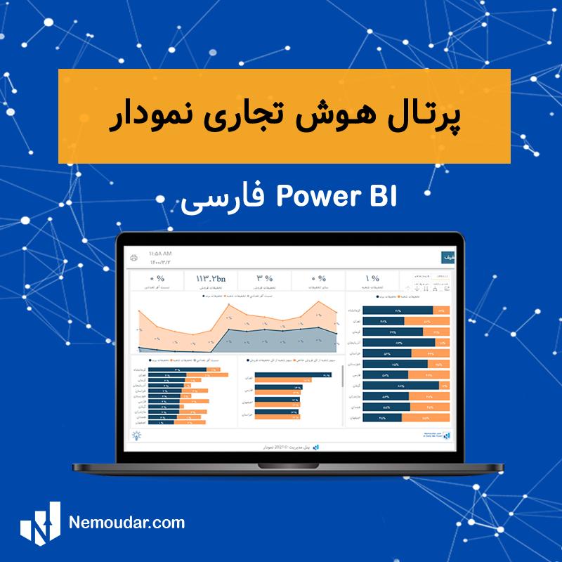 پاور بی آی فارسی power BI فارسی