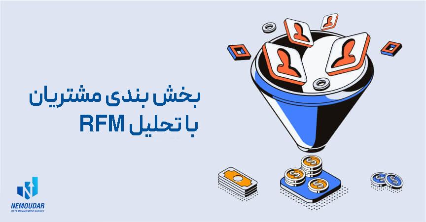 تحلیل مشتریان با RFM چیست