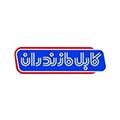 تحلیل داده های کابل مازندران