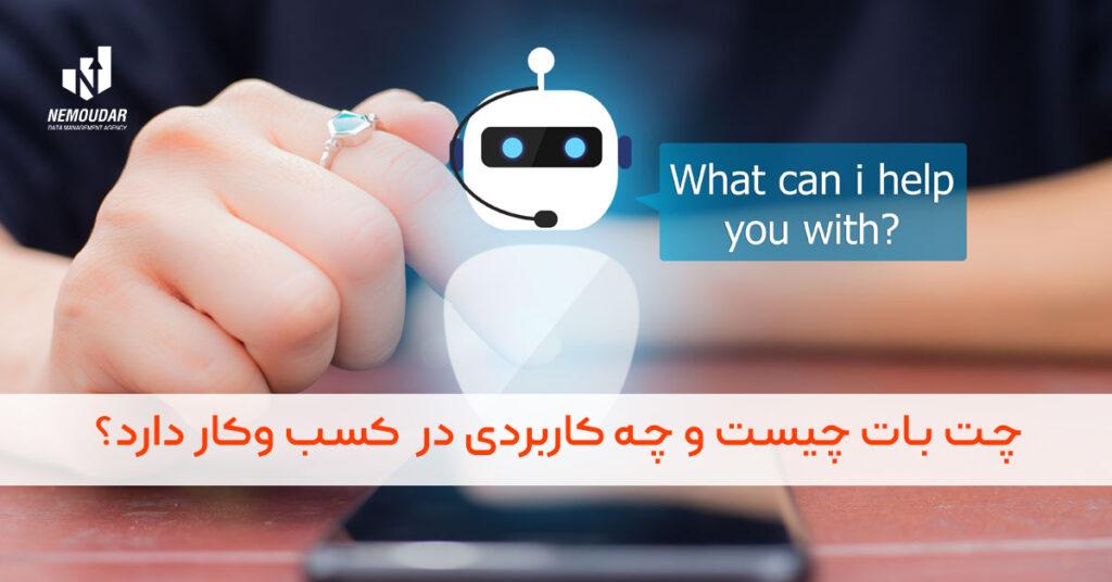 کاربرد چت بات chatbot در کسب و کار