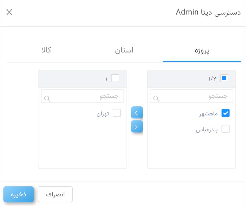 دسترسی دیتا در پاور بی آی فارسی پرتال رادار نمودار